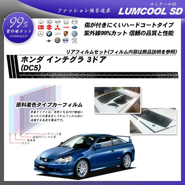 ホンダ インテグラ 3ドア (DC5) ルミクールSD カット済みカーフィルム リアセット