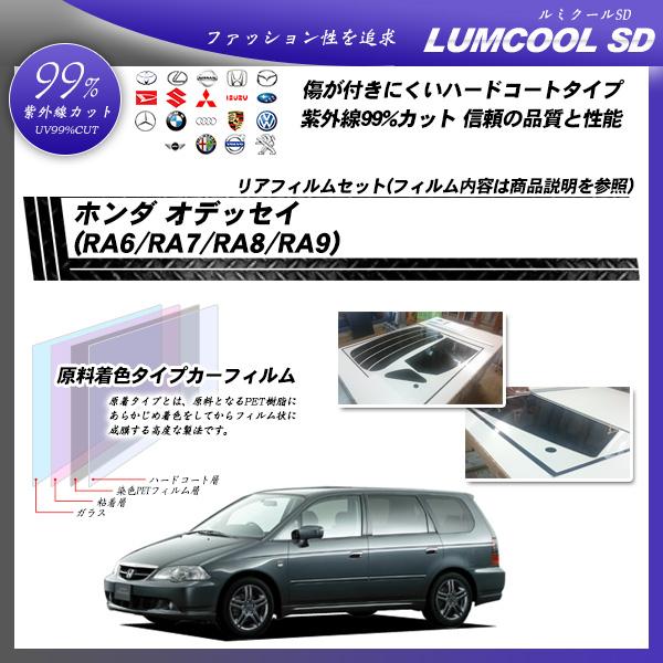 ホンダ オデッセイ (RA6/RA7/RA8/RA9) ルミクールSD カット済みカーフィルム リアセットの詳細を見る