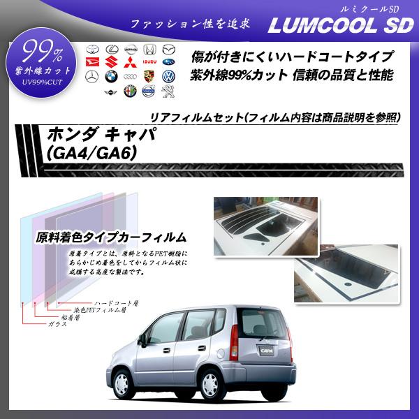 ホンダ キャパ (GA4/GA6) ルミクールSD カット済みカーフィルム リアセットの詳細を見る