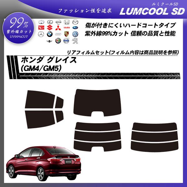 ホンダ グレイス (GM4/GM5) ルミクールSD カーフィルム カット済み UVカット リアセット スモークの詳細を見る