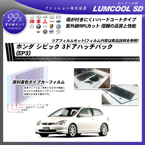 ホンダ シビック 3ドアハッチバック (EP3) ルミクールSD カット済みカーフィルム リアセットの詳細を見る