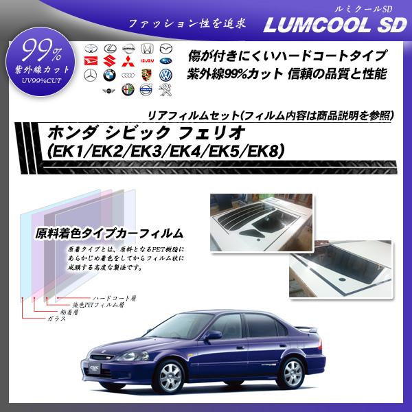 ホンダ シビック フェリオ (EK1/EK2/EK3/EK4/EK5/EK8) ルミクールSD カット済みカーフィルム リアセットの詳細を見る