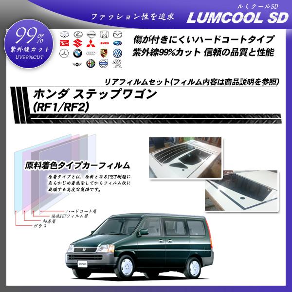 ホンダ ステップワゴン (RF1/RF2) ルミクールSD カット済みカーフィルム リアセットの詳細を見る