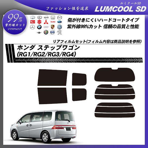 ホンダ ステップワゴン (RG1/RG2/RG3/RG4) ルミクールSD カット済みカーフィルム リアセットの詳細を見る