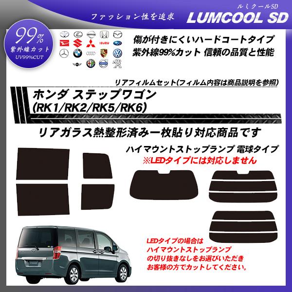 ホンダ ステップワゴン (RK1/RK2/RK5/RK6) ルミクールSD 熱整形済み一枚貼りあり カーフィルム カット済み UVカット リアセット スモークの詳細を見る