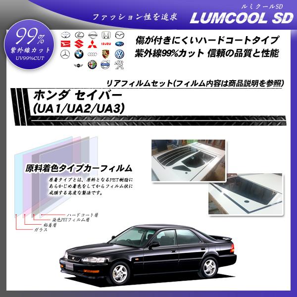 ホンダ セイバー (UA1/UA2/UA3) ルミクールSD カット済みカーフィルム リアセットの詳細を見る