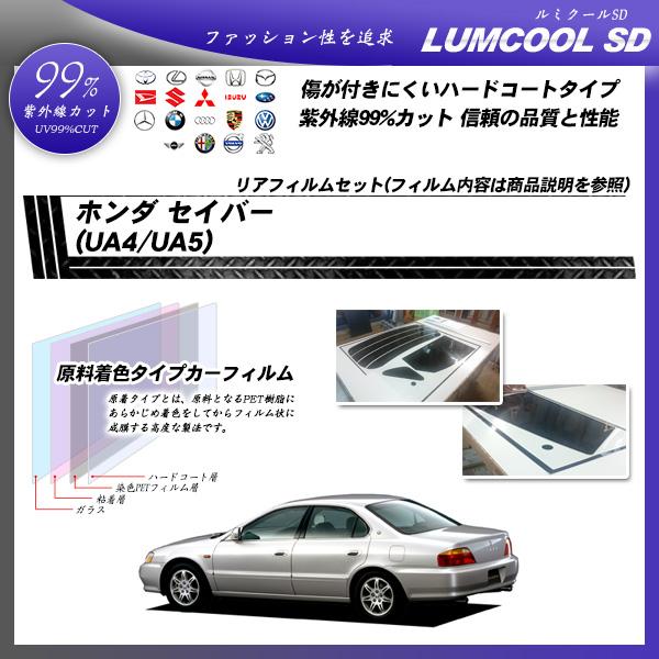 ホンダ セイバー (UA4/UA5) ルミクールSD カット済みカーフィルム リアセットの詳細を見る