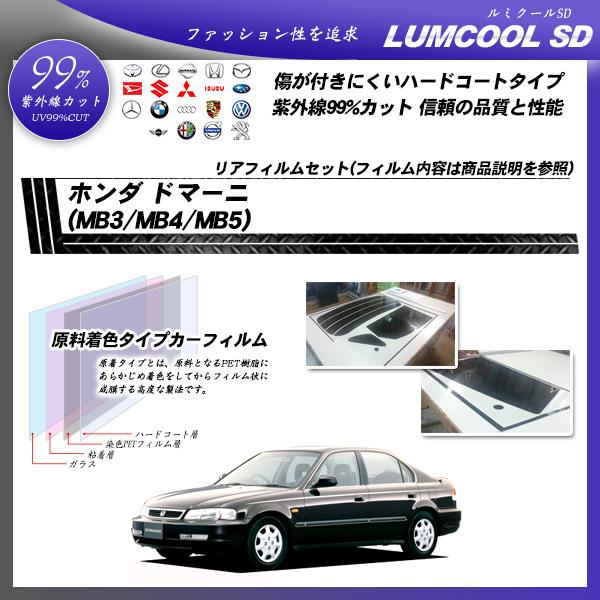 ホンダ ドマーニ (MB3/MB4/MB5) ルミクールSD カット済みカーフィルム リアセットの詳細を見る