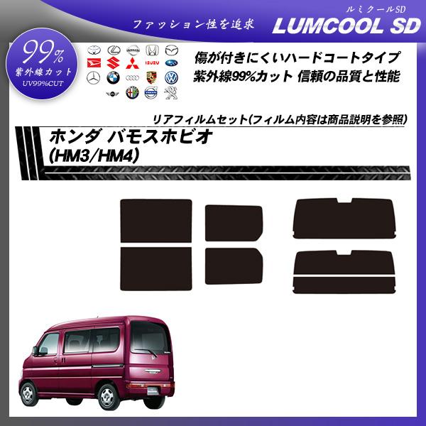 ホンダ バモスホビオ (HM3/HM4) ルミクールSD カーフィルム カット済み UVカット リアセット スモークの詳細を見る
