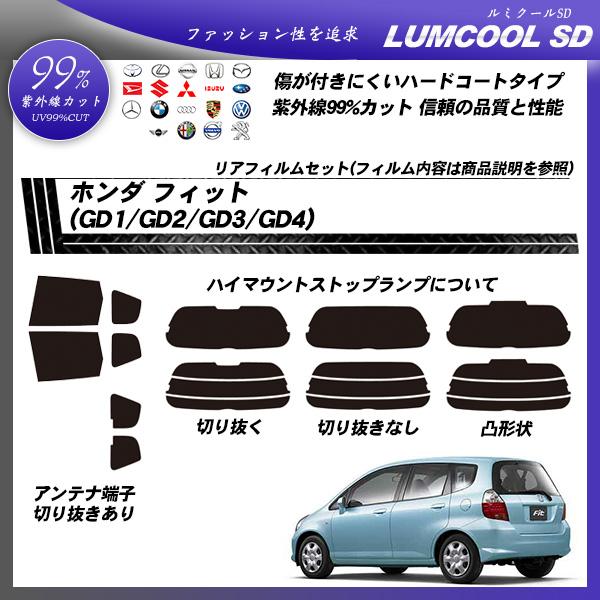 ホンダ フィット (GD1/GD2/GD3/GD4) ルミクールSD カーフィルム カット済み UVカット リアセット スモークの詳細を見る