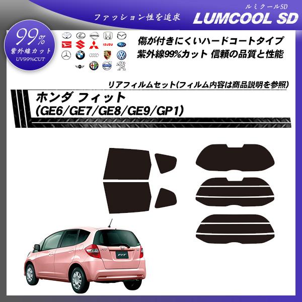 ホンダ フィット (GE6/GE7/GE8/GE9/GP1) ルミクールSD カット済みカーフィルム リアセットの詳細を見る