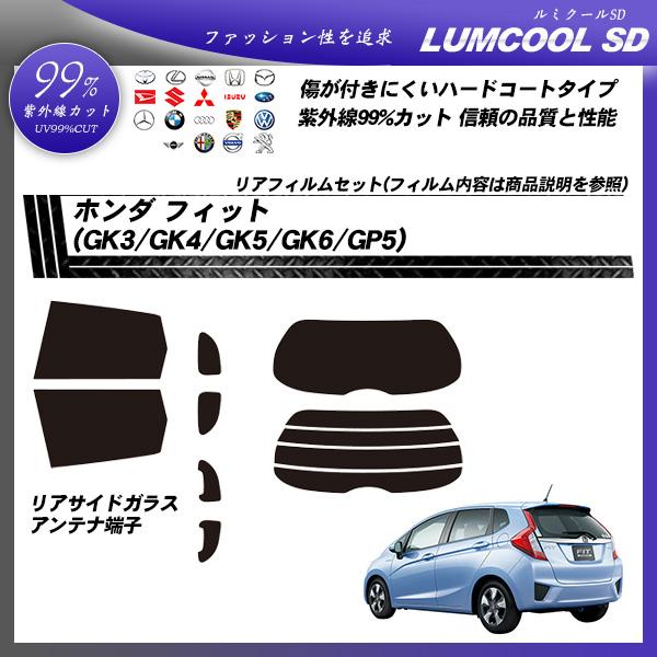 ホンダ フィット (GK3/GK4/GK5/GK6/GP5) ルミクールSD カット済みカーフィルム リアセットの詳細を見る