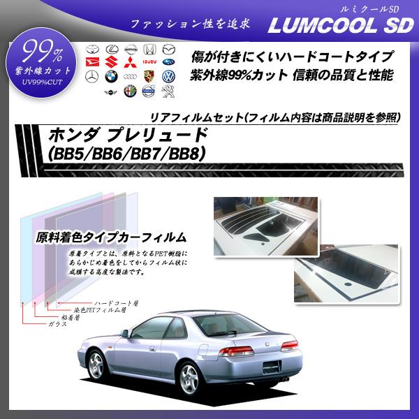 ホンダ プレリュード (BB5/BB6/BB7/BB8) ルミクールSD カット済みカーフィルム リアセットの詳細を見る