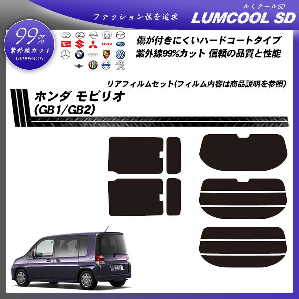 ホンダ モビリオ (GB1/GB2) ルミクールSD カット済みカーフィルム リアセットの詳細を見る
