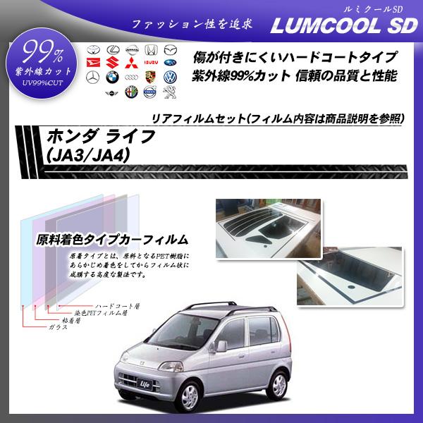 ホンダ ライフ (JA3/JA4/) ルミクールSD カット済みカーフィルム リアセットの詳細を見る