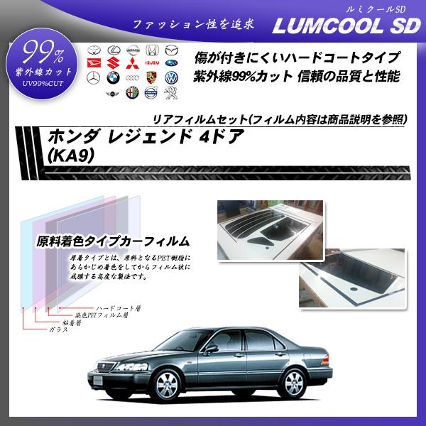 ホンダ レジェンド 4ドア (KA9) ルミクールSD カーフィルム カット済み UVカット リアセット スモークの詳細を見る