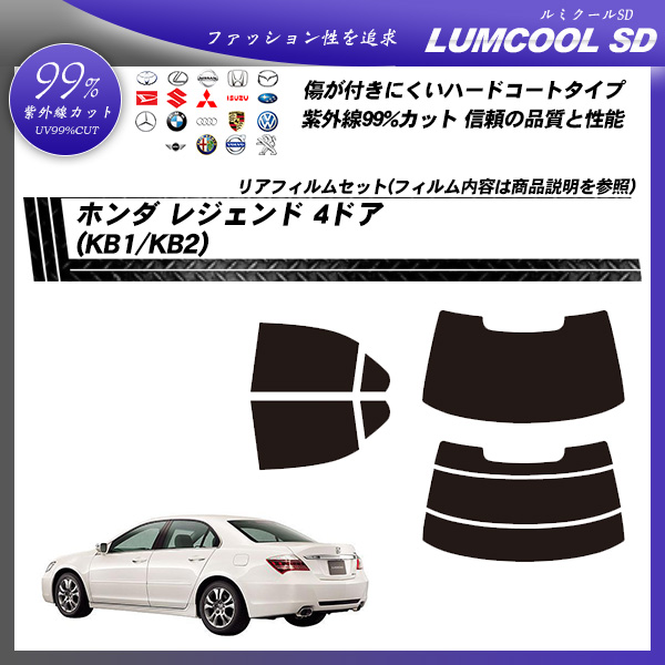 ホンダ レジェンド 4ドア (KB1/KB2) ルミクールSD カット済みカーフィルム リアセット