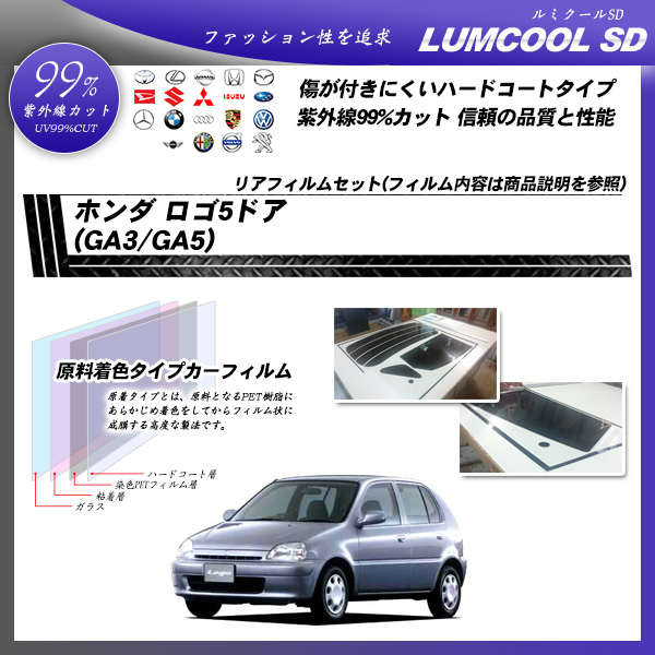 ホンダ ロゴ 5ドア (GA3/GA5) ルミクールSD カット済みカーフィルム リアセットの詳細を見る