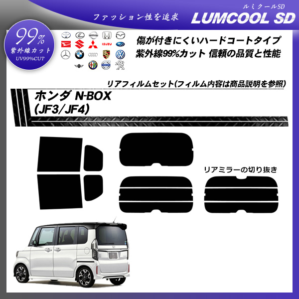 ホンダ N-BOX (JF3/JF4) ルミクールSD カット済みカーフィルム リアセットの詳細を見る