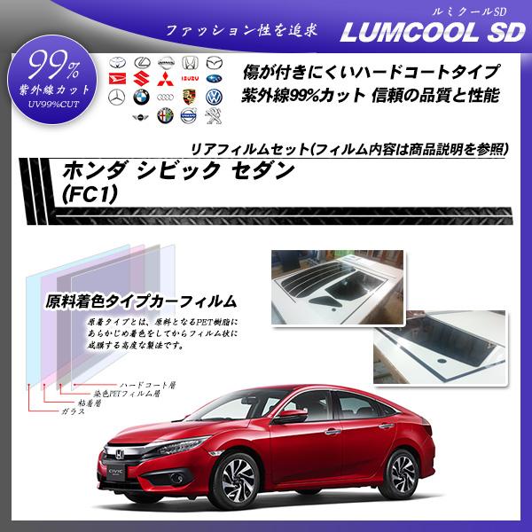 ホンダ シビック セダン (FC1) ルミクールSD カット済みカーフィルム リアセットの詳細を見る