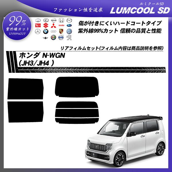 ホンダ N-WGN (JH3/JH4) ルミクールSD カット済みカーフィルム リアセットの詳細を見る
