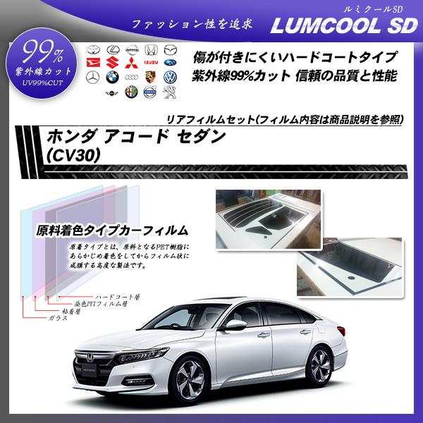 ホンダ アコード セダン (CV30) ルミクールSD カット済みカーフィルム リアセットの詳細を見る