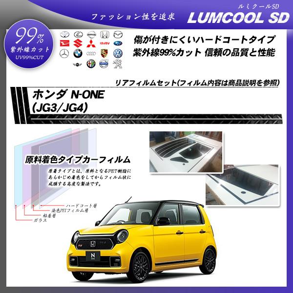 ホンダ N-ONE (JG3/JG4) ルミクールSD カット済みカーフィルム リアセットの詳細を見る