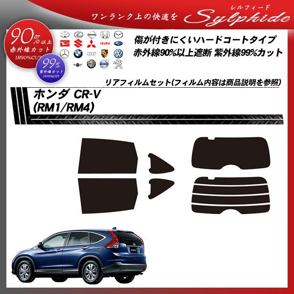 ホンダ CR-V (RM1/RM4) シルフィード カット済みカーフィルム リアセットの詳細を見る