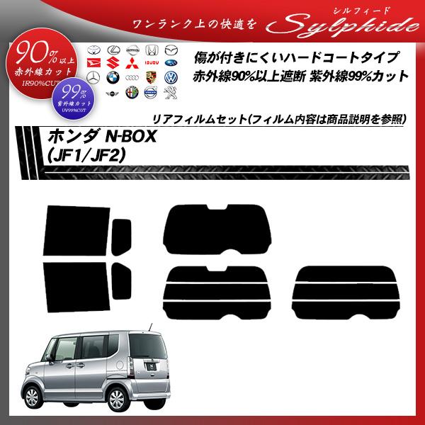 ホンダ N-BOX (JF1/JF2) シルフィード カット済みカーフィルム リアセットの詳細を見る