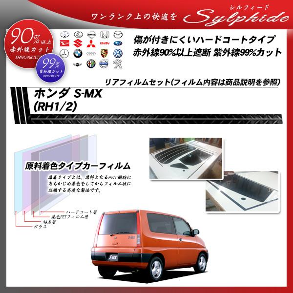 ホンダ S-MX (RH1/2) シルフィード カット済みカーフィルム リアセットの詳細を見る