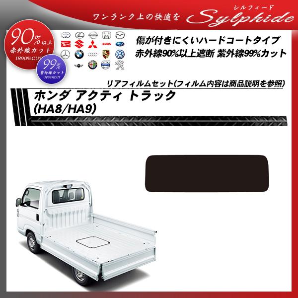 ホンダ アクティ トラック(HA8/HA9) シルフィード カーフィルム カット済み UVカット リアセット スモークの詳細を見る
