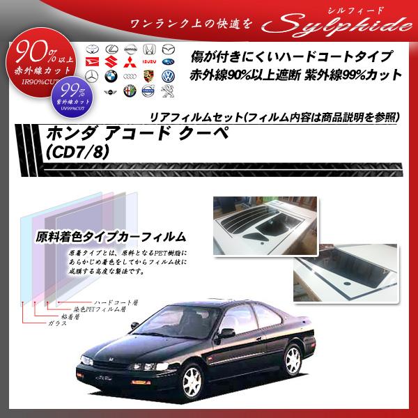 ホンダ アコード クーペ (CD7/8) シルフィード カット済みカーフィルム リアセットの詳細を見る