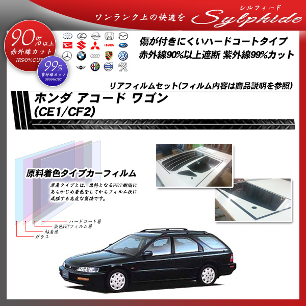 ホンダ アコード ワゴン(CE1/CF2) シルフィード カーフィルム カット済み UVカット リアセット スモークの詳細を見る