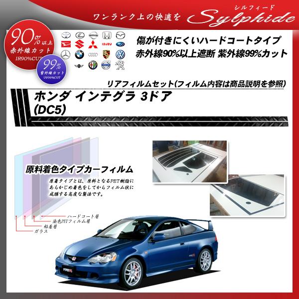 ホンダ インテグラ 3ドア (DC5) シルフィード カット済みカーフィルム リアセット
