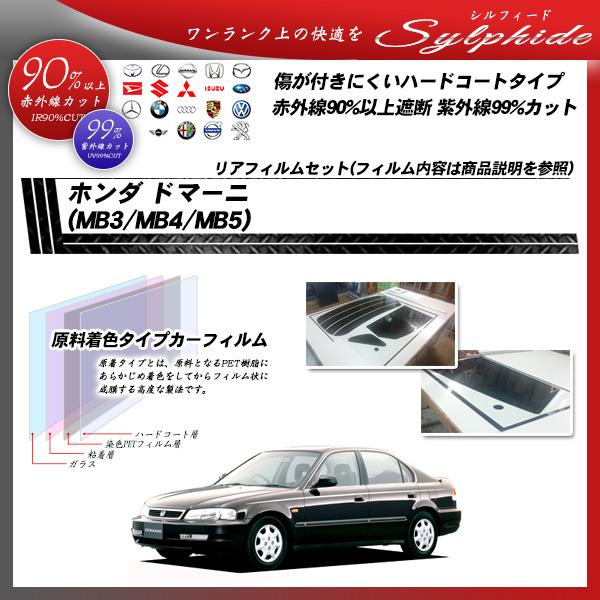 ホンダ ドマーニ (MB3/MB4/MB5) シルフィード カット済みカーフィルム リアセットの詳細を見る