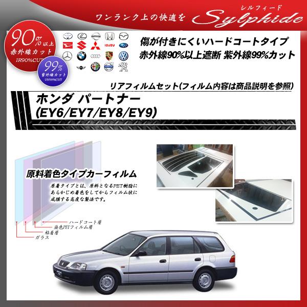 ホンダ パートナー (EY6/EY7/EY8/EY9) シルフィード カット済みカーフィルム リアセット