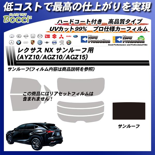 レクサス NX (AYZ10/AGZ10/AGZ15) サンルーフ用 ニュープロテクション カーフィルム カット済み UVカット スモークの詳細を見る