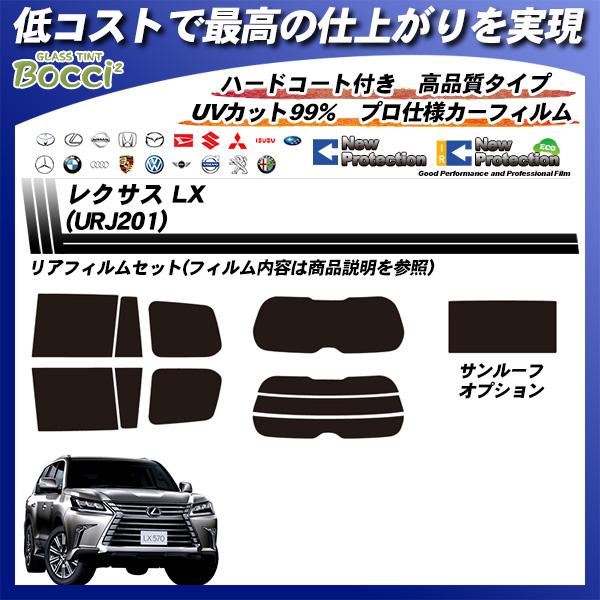 レクサス LX (URJ201) ニュープロテクション サンルーフあり カーフィルム カット済み UVカット リアセット スモークの詳細を見る