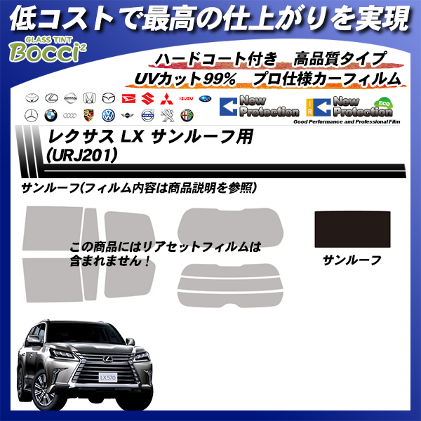 レクサス LX (URJ201) サンルーフ用 ニュープロテクション カーフィルム カット済み UVカット スモークの詳細を見る
