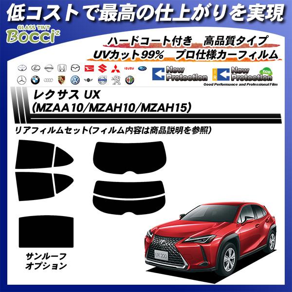 レクサス UX (MZAA10/MZAH10/MZAH15) ニュープロテクション カット済みカーフィルム リアセットの詳細を見る