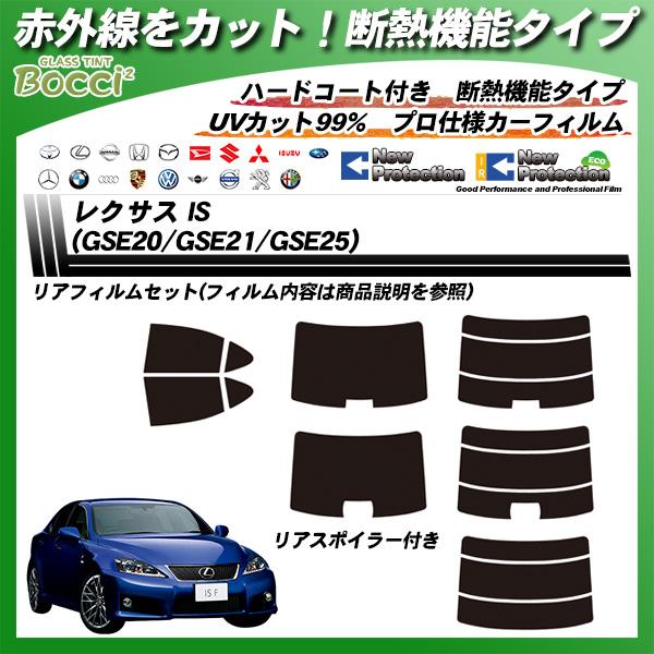 レクサス IS (GSE20/GSE21/GSE25) IRニュープロテクション カーフィルム カット済み UVカット リアセット スモークの詳細を見る