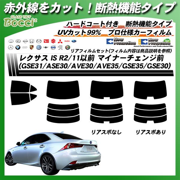 レクサス IS (AVE30/GSE30/GSE31/GSE35) IRニュープロテクション カット済みカーフィルム リアセットの詳細を見る