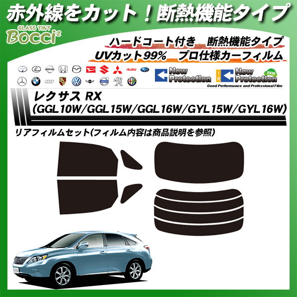 レクサス RX (GGL10W/GGL15W/GGL16W/GYL15W/GYL16W) IRニュープロテクション カット済みカーフィルム リアセットの詳細を見る