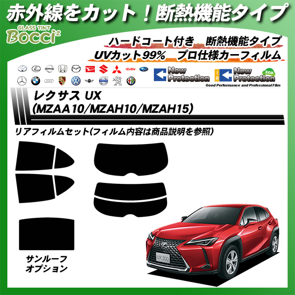 レクサス UX (MZAA10/MZAH10/MZAH15) IRニュープロテクション カット済みカーフィルム リアセットの詳細を見る