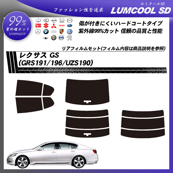 レクサス GS (GRS191/196/UZS190) ルミクールSD カット済みカーフィルム リアセットの詳細を見る