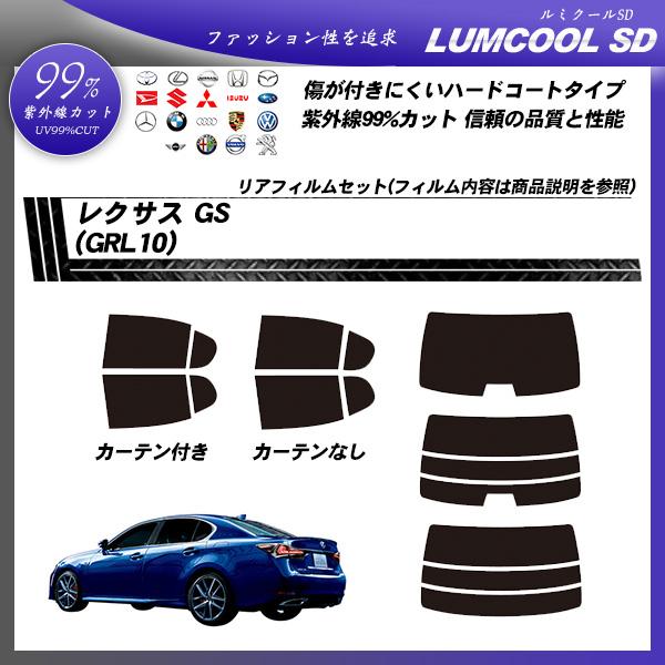 レクサス GS (GRL10) ルミクールSD カット済みカーフィルム リアセットの詳細を見る