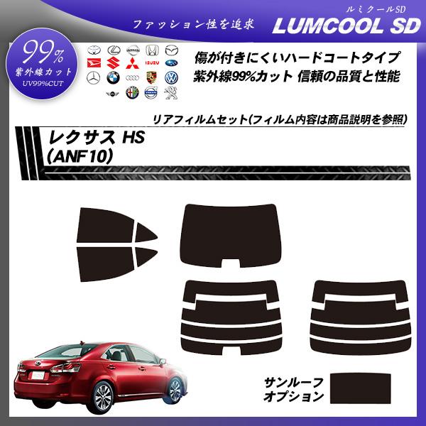 レクサス HS (ANF10) ルミクールSD サンルーフあり カーフィルム カット済み UVカット リアセット スモークの詳細を見る