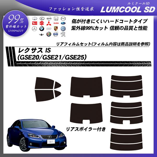 レクサス IS (GSE20/GSE21/GSE25) ルミクールSD カット済みカーフィルム リアセットの詳細を見る
