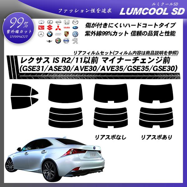 レクサス IS (AVE30/GSE30/GSE31/GSE35) ルミクールSD カット済みカーフィルム リアセットの詳細を見る