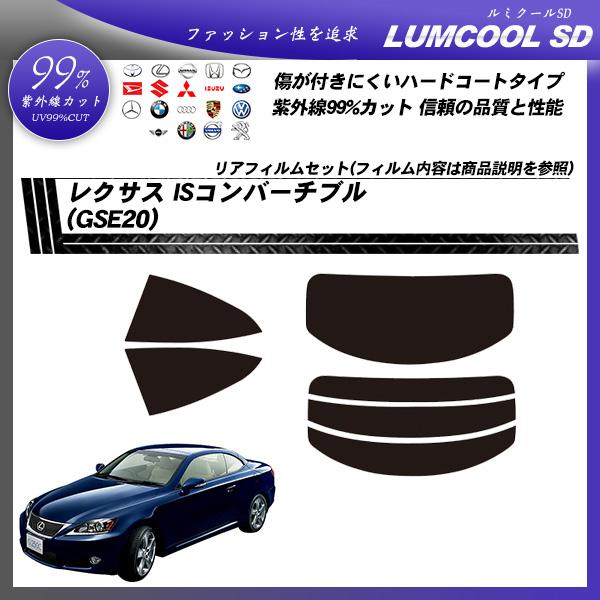 レクサス ISコンバーチブル (GSE20) ルミクールSD カーフィルム カット済み UVカット リアセット スモークの詳細を見る
